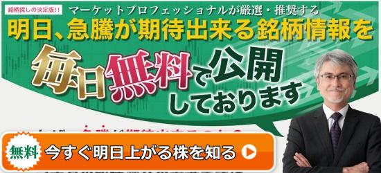 ジャパン・ストック・トレード