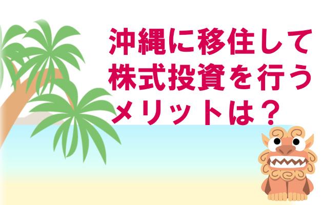 沖縄での株式投資