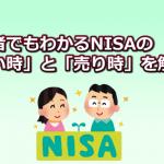 NISA売り時
