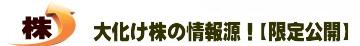 大化け株の銘柄予想が当たるメルマガ2つ【プロトレーダーの情報元】