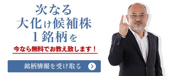 新生ジャパン